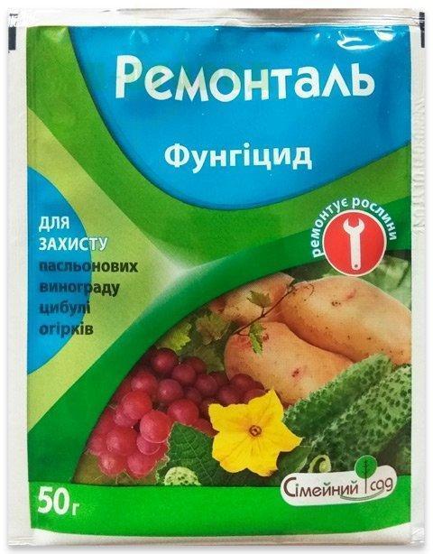 Фунгицид Ремонталь, Семейный Сад  50 грамм