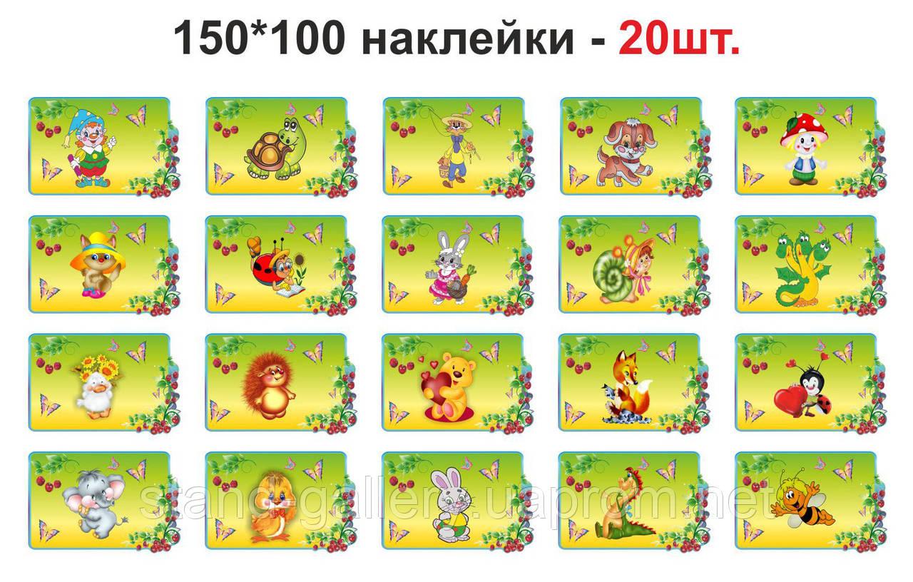 """Набор наклеек для детского сада """"Зверьки"""""""