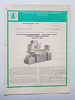 Журнал (Бюллетень) Станок плоскошлифовальный с крестовым столом и горизонтальным шпинделем ЗЕ711ВФ1   7.02.040