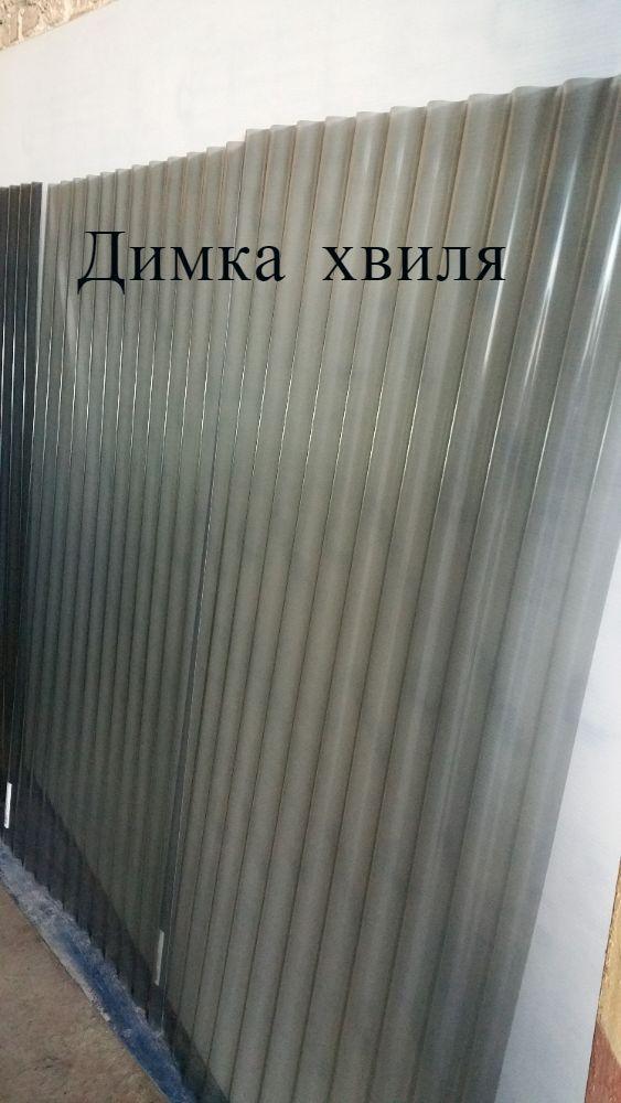 Шифер ПВХ - Хвиля Димчаста (Salux WHR (усилений) 76/18 мм, 1.8*0.9 м)