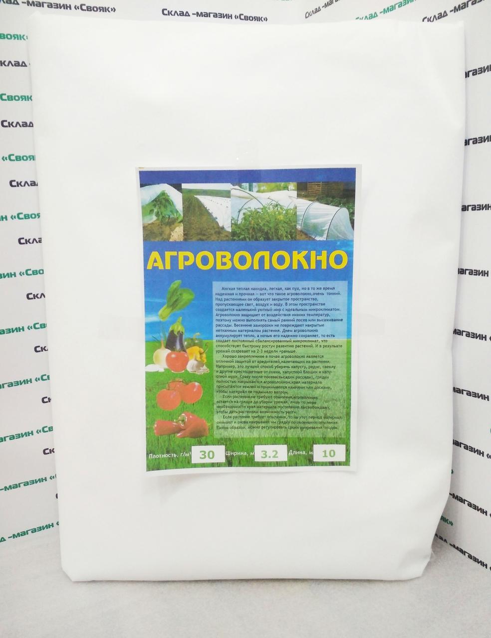 Агроволокно белое в пачке 30g/m2, 3.2х10м.
