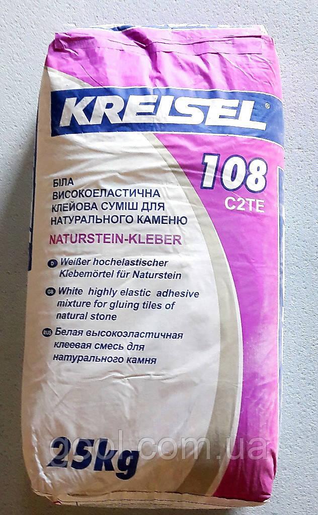Белый клей Крайзель 108 для камня и плитки в мешках по 25 кг