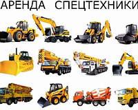 Аренда Экскаватора