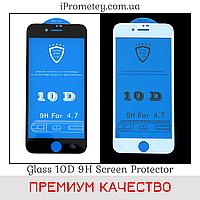 Защитное стекло 10D для iPhone 7/8 Оригинал Glass™ 9H олеофобное покрытие на Айфон