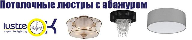 Потолочные люстры с абажуром