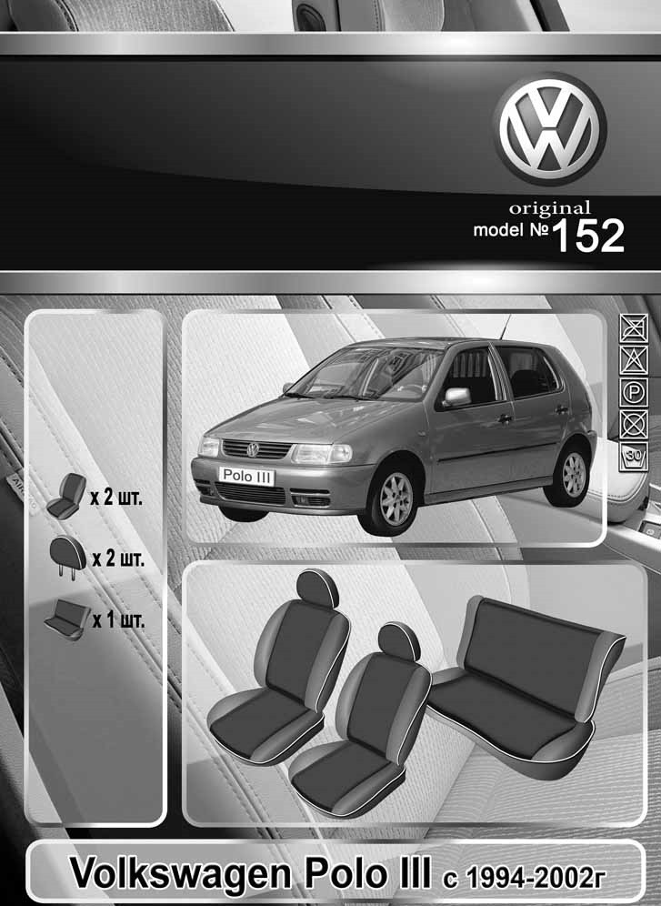 Чехлы на сидения Volkswagen Polo 1994-2002 Elegant Classic