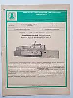 Журнал (Бюллетень) Шлицешлифовальные полуавтоматы 3Б451-ІІ, 3Б451-ІІІ, 3Б451-ІV, ЗБ451-V  7.05.004, фото 1