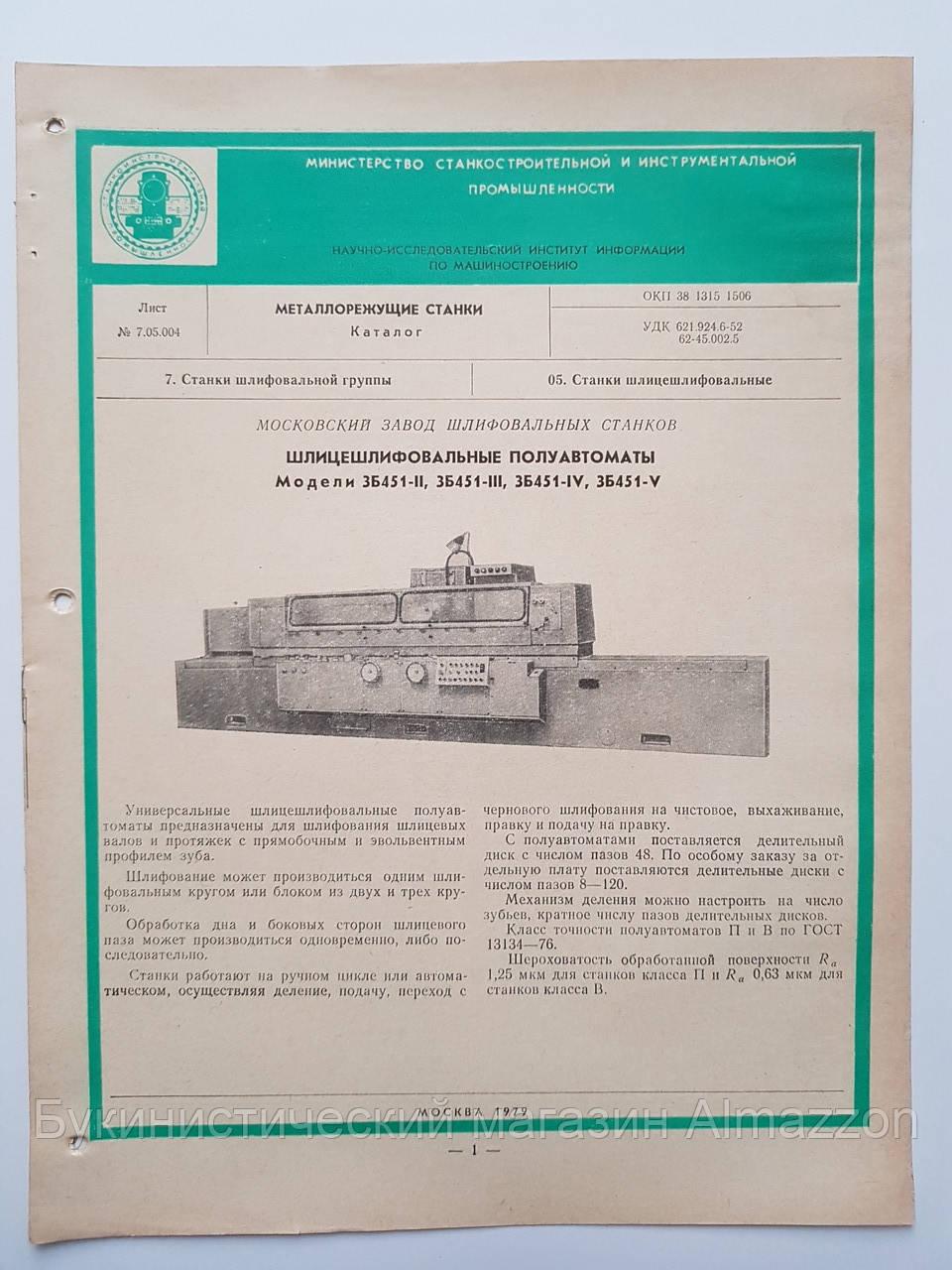Журнал (Бюллетень) Шлицешлифовальные полуавтоматы 3Б451-ІІ, 3Б451-ІІІ, 3Б451-ІV, ЗБ451-V  7.05.004