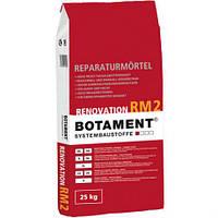 Однокомпонентная ремонтная смесь Botament Renovation RM 2, 25КГ