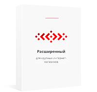 """Пакет на Prom.ua """"Расширенный"""" (6000 товаров + 2000 грн. на рекламу ProSale)"""