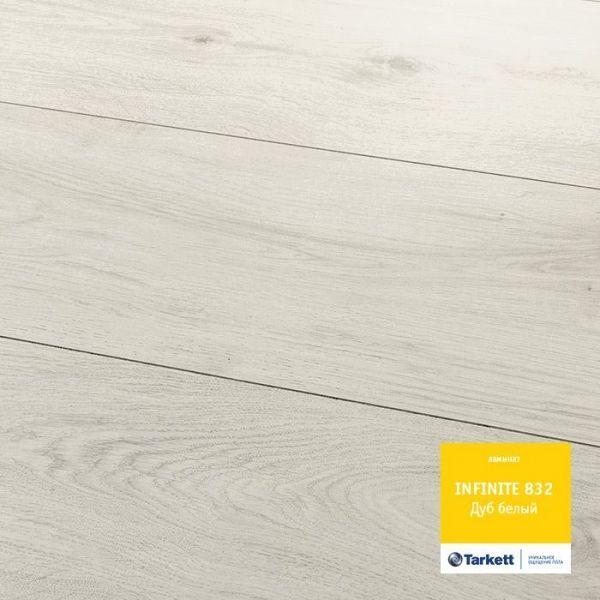 Ламинат Tarkett INFINITE Дуб Белый 8215300  32 класс 8мм толщина для теплого пола  с фаской