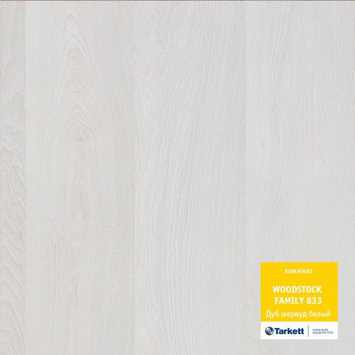 Ламинат Tarkett WOODSTOCK Дуб Шервуд Белый 504044128 влагостойкий 33 класс 8мм толщина с фаской