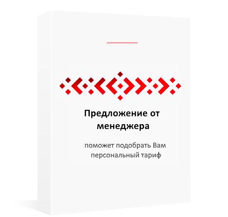 Получить персональное предложение от менеджера для размещения на Prom.ua
