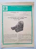 Журнал (Бюллетень) Плоскошлифовальный станок с круглым столом и горизонтальным шпинделем ЗД740А  7.02.042