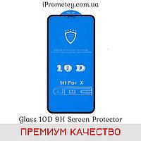 Защитное стекло 10D Glass™ для iPhone 11 Pro XS X 10 Оригинал 9H олеофобное покрытие на Айфон