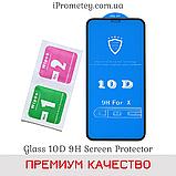 Защитное стекло 10D Glass™ для iPhone 11 Pro XS X 10 Оригинал 9H олеофобное покрытие на Айфон, фото 2