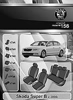 Чехлы на сидения Skoda SuperВ 2008-> Elegant Classic