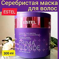 Маска серебристая для волос Estel Professional Prima Blonde Mask 300 мл.