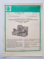 Журнал (Бюллетень) Плоскошлифовальный полуавтомат с прямоугольным столом и горизонтальным шпинделем ЗП722