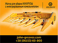 Жатка кукурузная ЖК-80 JOHN GREAVES