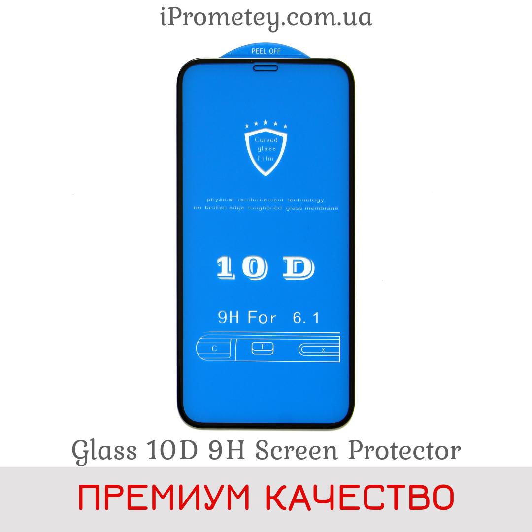 Защитное стекло Glass™ 10D 9H на Айфон XR для iPhone XR Оригинал