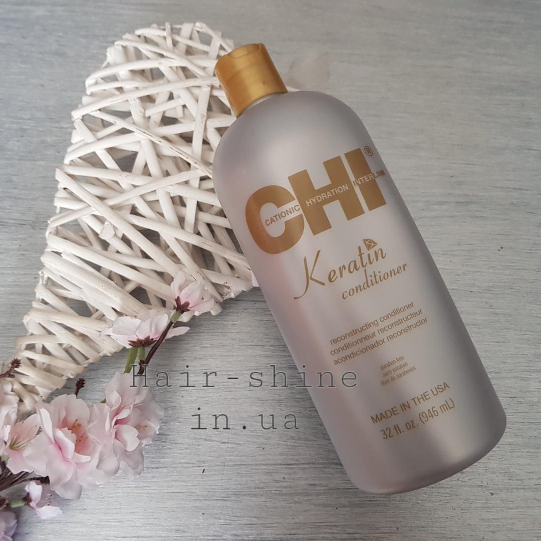 Восстанавливающий кератиновый кондиционер для волос CHI Keratin Conditioner 946 мл