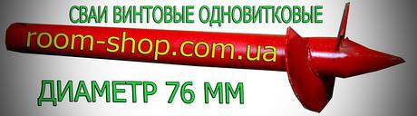 Однолопастные сваи диаметром 76 мм