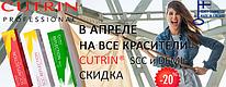 cutrin_kraska.png