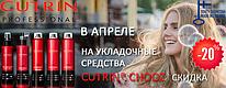 cutrin_ukladka.png