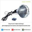 Защитный плафон (абажур) для инфракрасной лампы (без переключателя) мал., фото 2