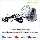 Защитный плафон (абажур) для инфракрасной лампы (без переключателя) мал., фото 5