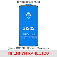Защитное стекло 10D для iPhone 11 Pro Max/XS Max Оригинал Glass™ 9H олеофобное покрытие на Айфон