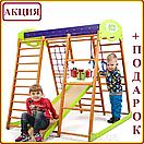 Акция! Деревянный Детский спортивный комплекс для квартиры для малышей «Карамелька мини» Спортбейби SportBaby, фото 2