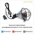 Защитный плафон (абажур) для инфракрасной лампы (с 3-хпоз. переключ.) мал., фото 2