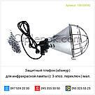 Защитный плафон (абажур) для инфракрасной лампы (с 3-хпоз. переключ.) мал., фото 3