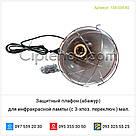 Защитный плафон (абажур) для инфракрасной лампы (с 3-хпоз. переключ.) мал., фото 4