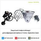 Защитный плафон (абажур) для инфракрасной лампы (с 3-хпоз. переключ.) мал., фото 5