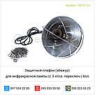 Защитный плафон (абажур) для инфракрасной лампы (с 3-хпоз. переключ.) бол., фото 3