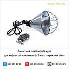 Защитный плафон (абажур) для инфракрасной лампы (с 3-хпоз. переключ.) бол., фото 4