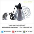 Защитный плафон (абажур) для инфракрасной лампы (с 3-хпоз. переключ.) бол., фото 5