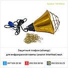 Защитный плафон (абажур) для инфракрасной лампы (аналог InterHeat) мал., фото 2