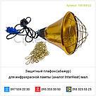 Защитный плафон (абажур) для инфракрасной лампы (аналог InterHeat) мал., фото 3