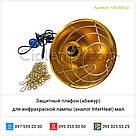 Защитный плафон (абажур) для инфракрасной лампы (аналог InterHeat) мал., фото 4