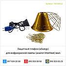 Защитный плафон (абажур) для инфракрасной лампы (аналог InterHeat) мал., фото 5