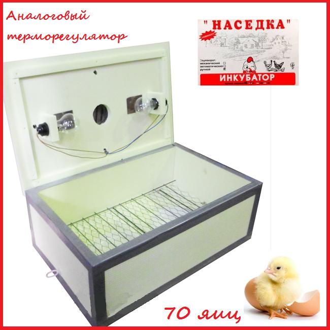 """Инкубатор """"Наседка"""" 70 яиц (аналоговый терморегулятор) механический переворот"""