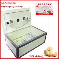 """Инкубатор """"Наседка"""" 70 яиц (аналоговый терморегулятор) механический переворот, фото 1"""
