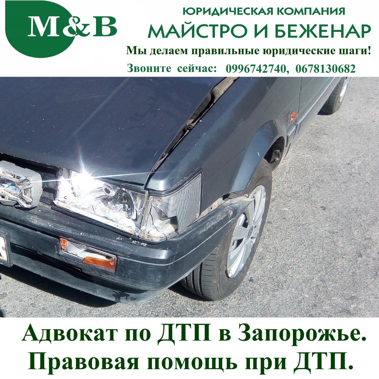 Адвокат по ДТП в Запорожье. Правовая помощь при ДТП
