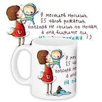 Оригинальная подарочная чашка для женщины с прикольной надписью