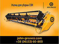Жатка для уборки сои ЖС-6 JOHN GREVES