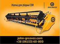 Жатка ЖС-9 для уборки сои JOHN GREAVES